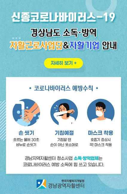 경상남도 소독·방역 자활근로사업단&자활기업 안내