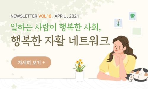 경남광역자활센터 뉴스레터 16호