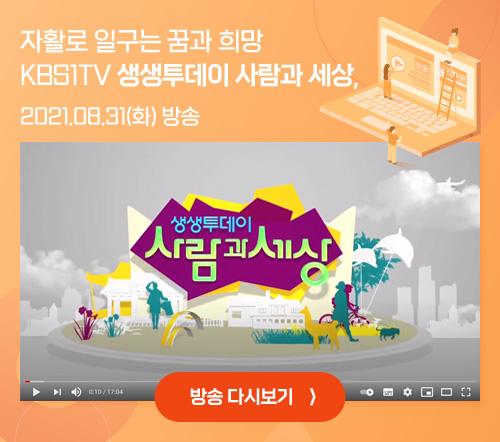 자활로 일구는 꿈과 희망 KBS1TV 생생투데이 사람과 세상, 2021.08.31(화) 방송